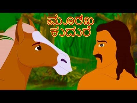 Xxx Mp4 ಮೂರ್ಖ ಕುದುರೆ Kannada Kathegalu Kannada Stories ಮಕ್ಕಳ ಕಥೆಗಳು ಅಜ್ಜಿ ಕಥೆ 3gp Sex
