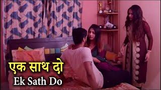अय्याश | Ayiyaash | New Hindi Movie