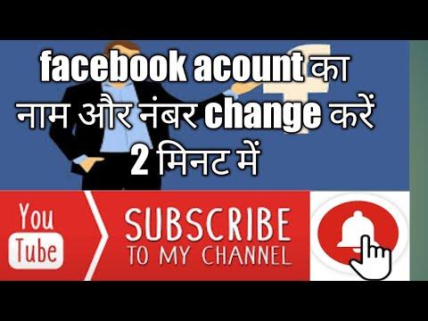 fb me naam change karne ka tarika ! how to change name of fb acount