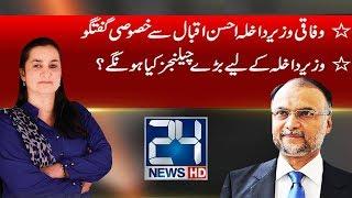 Exclusive talk with Ahsan Iqbal   Nasim Zehra @ 8   21 October 2017   24 News HD