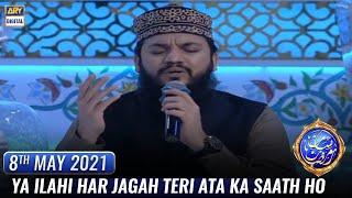 Shan-e-Laylatul Qadr : Ya ilahi Har Jagah Teri Ata Ka Saath Ho - Mahmood Ul Hassan Ashrafi