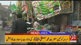 92 News Headlines 12:00 PM - 24 November 2017 - 92NewsHDPlus