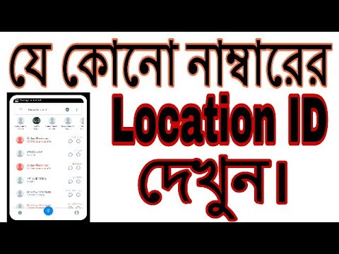 How to check any Phone Number Location I.D
