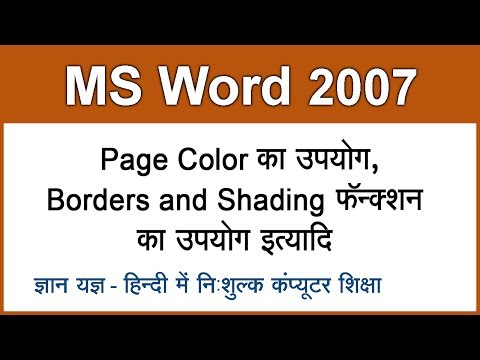 MS Word 2007 in Hindi / Urdu : Using Page Color, Borders & Shading, Indent - 13