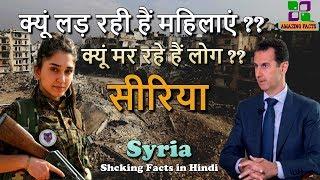 सीरिया की कड़वी सच्चाई // Syria Amazing Facts in Hindi