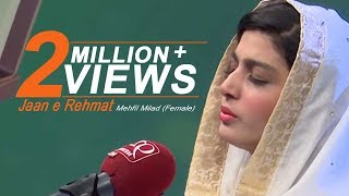 Jaan e Rehmat | Mehfil Milad (Female) 11-12-2016 - 92NewsHD