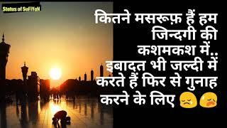 Sunday Shayari Videos 9tubetv