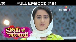 Ishq Mein Marjawan - 11th January 2018 - इश्क़ में मरजावाँ - Full Episode