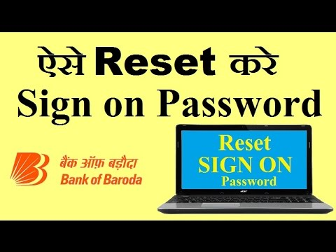 HOW TO RESET LOGIN/SIGN ON PASSWORD IN BANK OF BARODA NETBANKING ( हिन्दी)