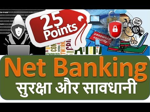 Net Banking Safety and Precautions, 25 Important Point Must do Hindi