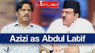 Hasb e Haal 20 April 2018 - Azizi as Abdul Latifi - حسب حال - Dunya News