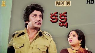 Kaksha Movie Full HD Part 9/12 | Sobhan Babu | Sridevi | Latest Telugu Movies | Suresh Productions