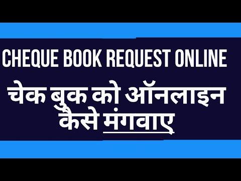 चेक बुक को ऑनलाइन कैसे मंगवाए । Cheque book request online || kotak 811 ||