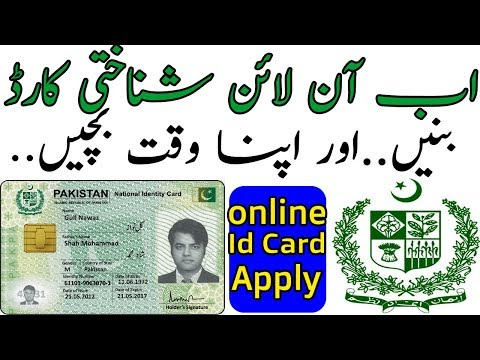 How To Online Apply New Nadra Id Card || Complete Guide (Hindi/Urdu)