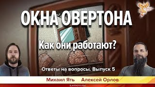 Окна Овертона. Как они работают? Алексей Орлов и Михаил Ять. Ответы на вопросы. Выпуск 5 (16 )