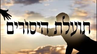 """#x202b;תועלת היסורים - שיעור תורה בספר הזהר הקדוש מפי הרב יצחק כהן שליט""""א#x202c;lrm;"""