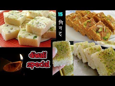 इतनी स्वादिष्ट सस्ती ये बर्फीया,अगर एक बार खाएंगे तो दोबारा जरूर बनाएंगे|Diwali Sweet Recipe