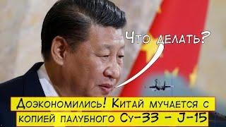 Доэкономились! Китай не знает, что делать с копией Cу-33 — J-15
