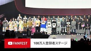 Download 100万人登録者ステージ @ FanFest JAPAN 2018 Video