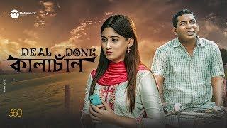 Deal Done Kalachan | Mosharraf Karim | Safa Kabir | New Eid Natok 2019