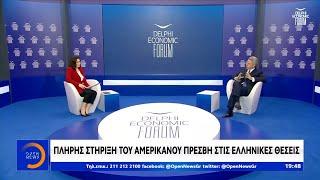 Πλήρης στήριξη του Αμερικανού πρέσβη στις ελληνικές θέσεις - Κεντρικό Δελτίο Ειδήσεων | OPEN TV