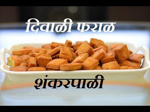 ShankarPali Recipe In Marathi | Diwali Faral | Moms Food TV