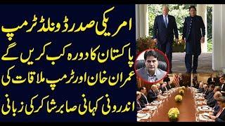 Donald Trump accepts Imran Khan