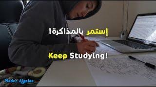 فقط إستمر بالمذاكرة! (فيديو تحفيزي للدراسة والإختبارات) | !Just Keep Studying