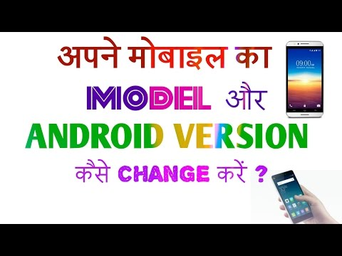 How to change mobile model no and version?