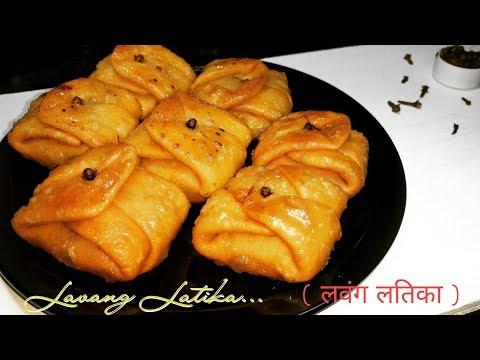 इस होली ज़रूर बनाये बंगाली लवंग लतिका |Lavang Latika Recipe| Bengali Sweet Lobongo Lotika|Laung Lata|