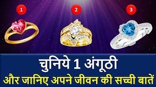 किसी एक अंगूठी को चुने ओर जाने जीवन की सच्ची बातें | Psychology Test |Cool Personality|choose 1 ring