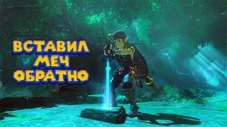 ИСПЫТАНИЕ ВЫСШЕГО МЕЧА - 26 Часть Легенда о Зельде The Legend of Zelda