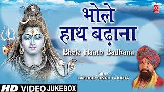 महाशिवरात्रि Special I भोले हाथ बढ़ाना Bhole Haath Badhana I LAKHBIR SINGH LAKKHA Shiv Bhajans