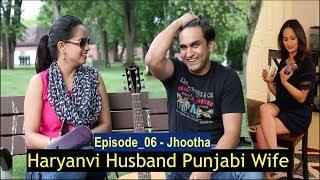 Haryanvi Husband Punjabi Wife | Episode 06 - Jhootha | Lalit Shokeen Films |