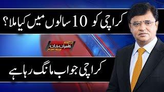 Karachi Ko 10 Saal Main Kia Mila - Karachi Jawab Chahta Hay - Dunya Kamran Khan Ke Sath
