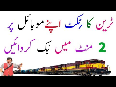 How to Book Train Tickets Online from Mobile in Pakistan