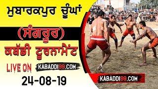 [Live] Mubarkpur Chunga Kabaddi Tournament 24-08-19 || Kabaddi99.com