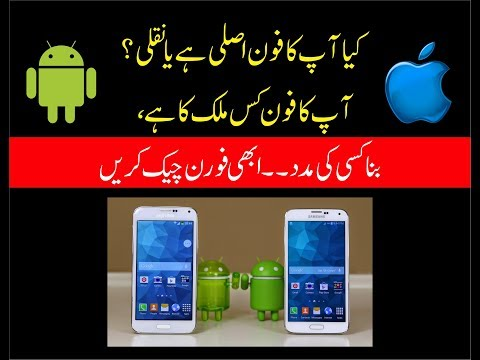 the secret of IMEI codes: original country of your phone Gsmtek
