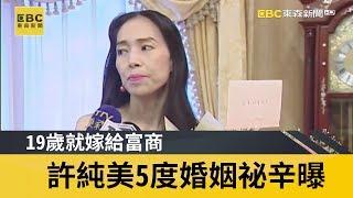 19歲就嫁富商 許純美5度婚姻祕辛曝|鏡週刊 X EBC東森新聞