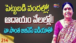Telugu Self Employment Ideas Videos