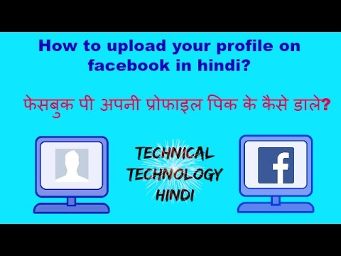 How to upload facebook  profile picture by your  laptop in hindi?