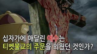 Download 예수는 티벳라마불교의 주문을 외웠던 것인가?ㅣ이것이 개벽이다 책 Video