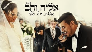 אליה והב - אשת חיל שלי | הקליפ הרשמי  Eliya vahav - Eshet hail sheli