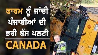 Canada 'ਚ ਪੰਜਾਬੀਆਂ ਨਾਲ਼ ਭਰੀ ਬੱਸ ਹੋਈ ਹਾਦਸੇ ਦੀ ਸ਼ਿਕਾਰ || TV Punjab
