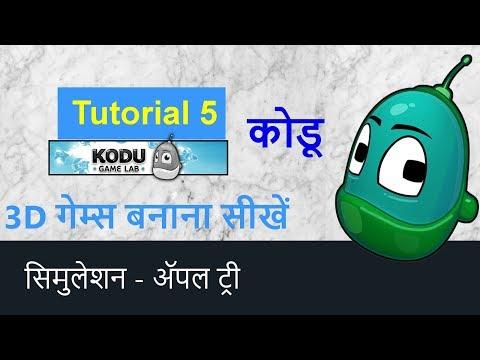 Kodu Game Lab in Hindi - Tutorial 5