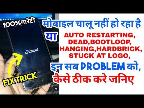 How To Solve Mobile Hanging Problem || Dead Mobile || Hardbricked