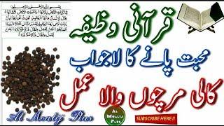 Mohabbat Pane Ka Wazifa   41 Mrtba Yeh Soorah Parhen Bewafa Mehboob Ke Dil Mein   By Al Moalij Plus