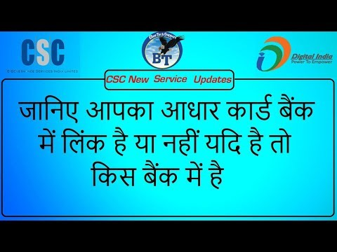 How to Check Your Aadhaar Seeding Status Inquiry??(जानिएआपका आधार कार्ड बैंक में लिंक है या नहीं..