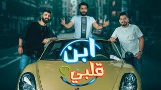ياسر عبد الوهاب ومصطفى فالح ورزاق احمد - ابن قلبي (حصرياً)  2020 / Yasser & Mustafa & Razaq ( Video