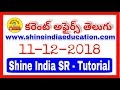 11th December 2018 Current Affairs in Telugu || Daily Current Affairs in Telugu.